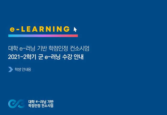 2021-2 lecture guide1